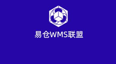 集结200+海外仓 | 易仓WMS生态联盟 助力亚马逊卖家发货