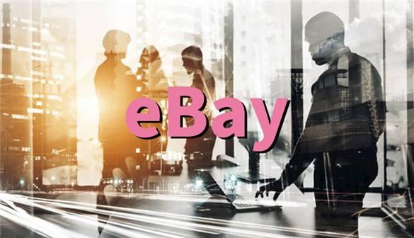 eBay新增物流解决方案及物流政策重要申明