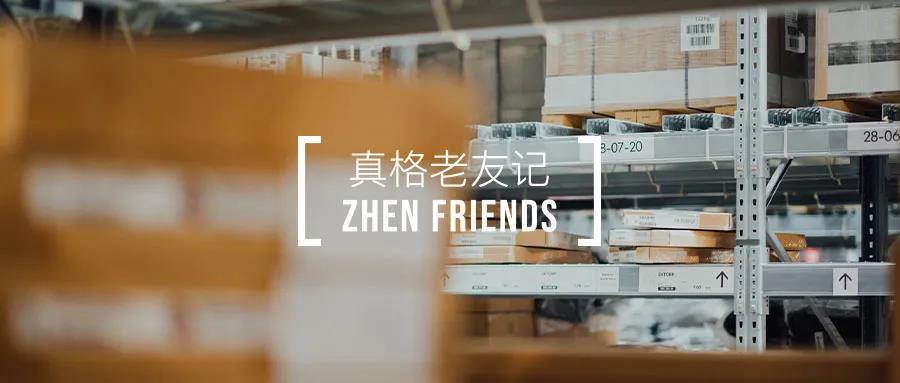 易仓创始人陈磊:卖家生态激变与跨境电商新赛场 | 真格老友记