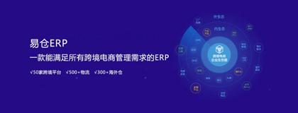 易仓ERP8月对接Wayfair等6家平台,累积已对接50家电商平台