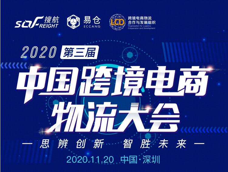 重磅丨2020第三届中国跨境电商物流大会11月深圳见!