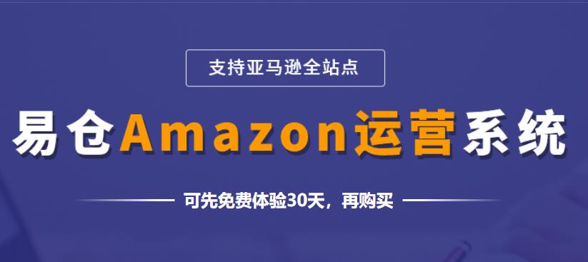 亚马逊运营系统,精细化运营的得力帮手!
