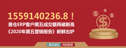 易仓客户在黑五成交额破1559140236.8!2020年黑五营销报告新鲜出炉!