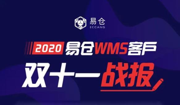 高峰期间处理订单超80万,2020易仓WMS客户双十一战报出炉!!