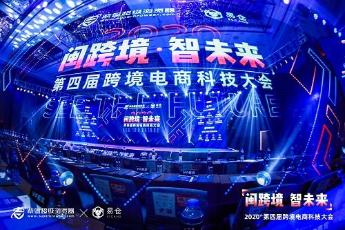 千人齐聚福建 三城联动跨境 第四届科技大会完美落幕