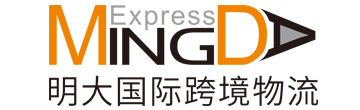 深圳明大国际跨境物流
