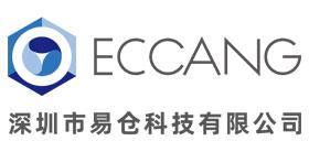 深圳市易仓科技有限公司